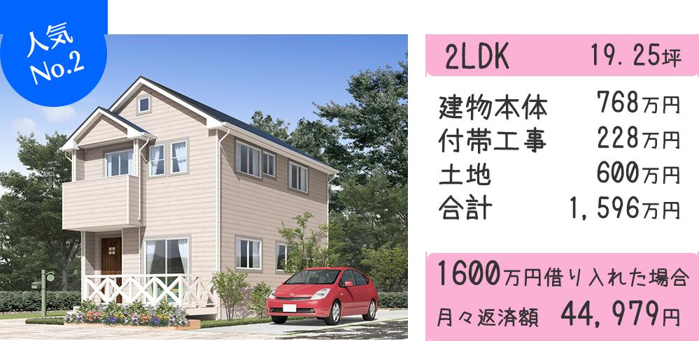 2LDK月々44136円
